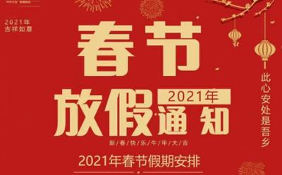 深圳隆翔电气2021年春节放假通知