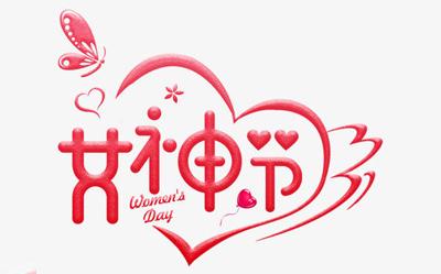 隆翔祝全体女同胞2021三八女神节快乐