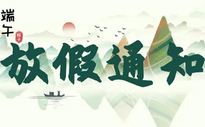隆翔电气2021端午节放假通知